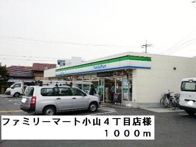 ファミリーマート小山4丁目店様まで1000m