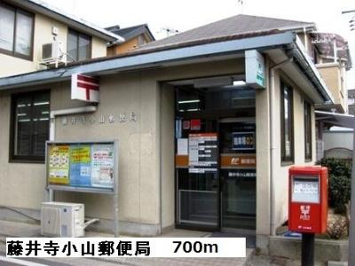 藤井寺小山郵便局まで700m