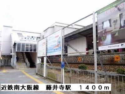 近鉄南大阪線藤井寺駅まで1400m