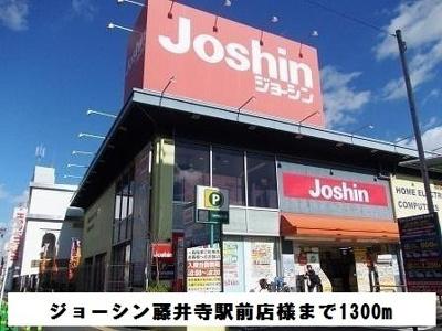 ジョーシン藤井寺駅前店様まで1300m
