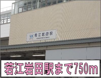 若江岩田駅まで750m