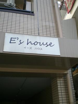 【エントランス】イーズハウス