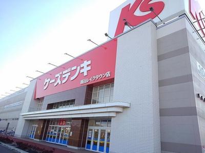 ケーズデンキ越谷レイクタウン店まで1900m