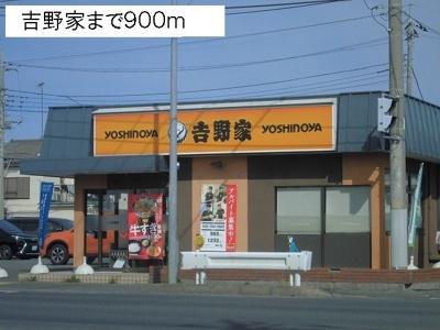 吉野家まで900m