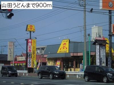 山田うどんまで900m