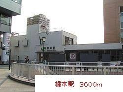 橋本駅まで3600m