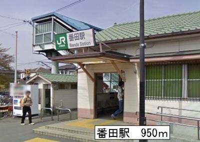 番田駅まで950m