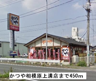 かつや相模原番田店まで450m