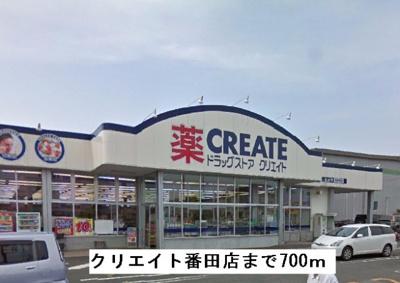 クリエイト番田店まで700m
