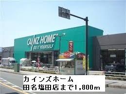 カインズホーム田名塩田店まで1800m