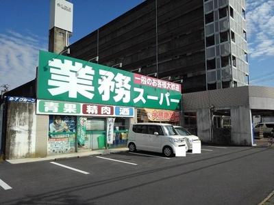 業務スーパー鈴鹿店まで900m