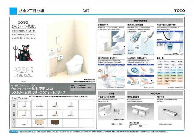 【3Fトイレ仕様書】3階のトイレはお掃除楽々、タンクレストイレ☆手洗いカウンター付きです☆