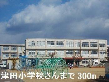 津田小学校さんまで300m