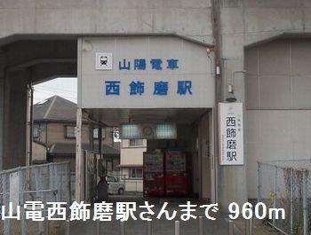 山電西飾磨駅さんまで960m