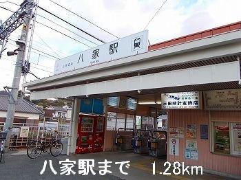 山電八家駅まで1280m