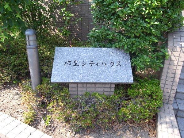 【その他】柿生シティハウス