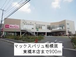 マックスバリュ相模原東橋本まで900m