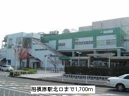 JR相模原駅まで1700m