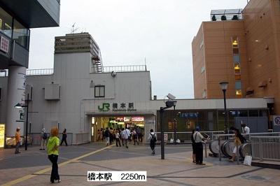 橋本駅まで2250m