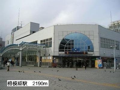 相模原駅まで2190m