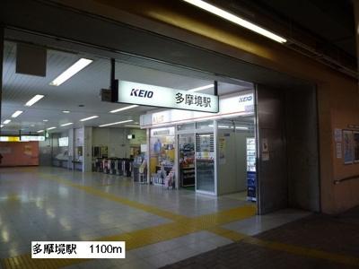 多摩境駅まで1100m
