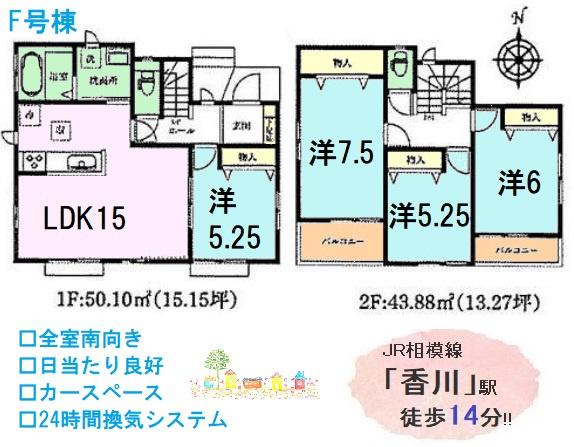 2方向から出入り可能な1階洋室は、来客用としても◎居室はすべて明るい南向き!一日中気持ち良い室内空間を望めますよ。2つのバルコニーで風通しも良好◎