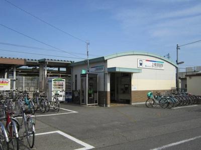 名鉄西尾線上横須賀駅まで550m
