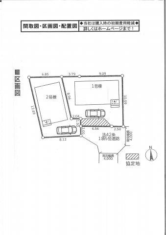 【区画図】●当社は新築一戸建の仲介手数料 無料です● 新築一戸建て 全2棟 大和田新田 南道路,全居室南向きの明るいお住まいです!