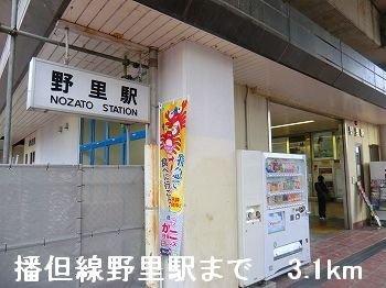 JR播但線野里駅まで3100m