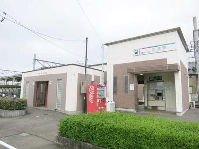 名鉄西尾線米津駅まで850m