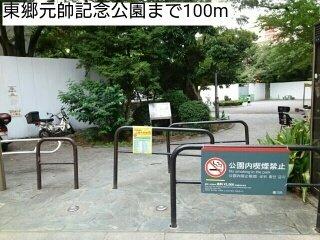 東郷元帥記念公園まで100m