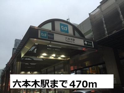 六本木駅まで470m