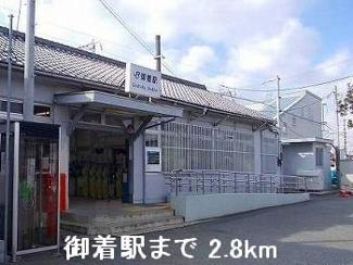 JR御着駅まで2800m