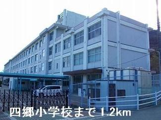 四郷小学校まで1200m