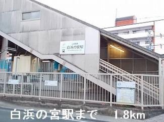山電白浜の宮駅まで1800m