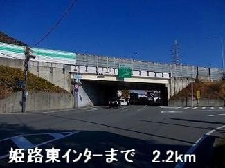姫路バイパス姫路東インターまで2200m