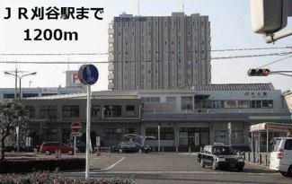 JR刈谷まで1200m