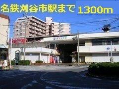 名鉄刈谷市駅まで1300m