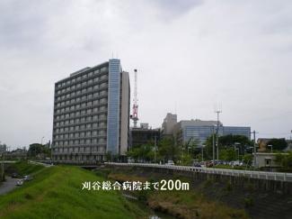 刈谷豊田総合病院まで200m