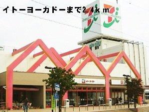 イトーヨーカドーまで2400m