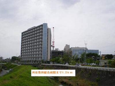 刈谷豊田総合病院まで1200m