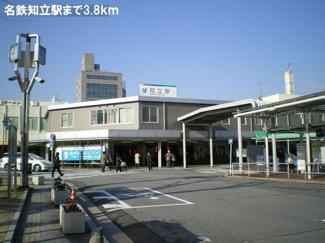 名鉄知立駅まで3800m