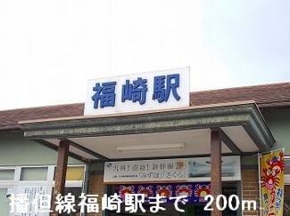 JR播但線福崎駅まで200m