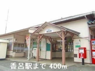 JR播但線香呂駅まで400m