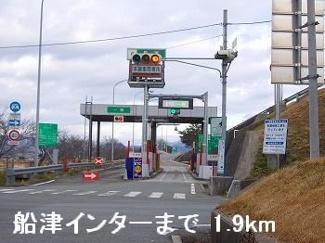 播但道船津インターまで1900m