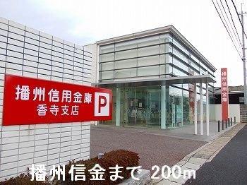 播州信金まで200m