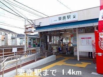山電妻鹿駅まで1400m