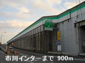 姫路バイパス市川インターまで900m