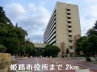 姫路市役所まで2000m