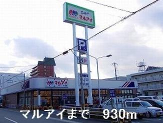 マルアイまで930m